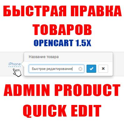 admin_product_qiuck_edit_ru.jpg