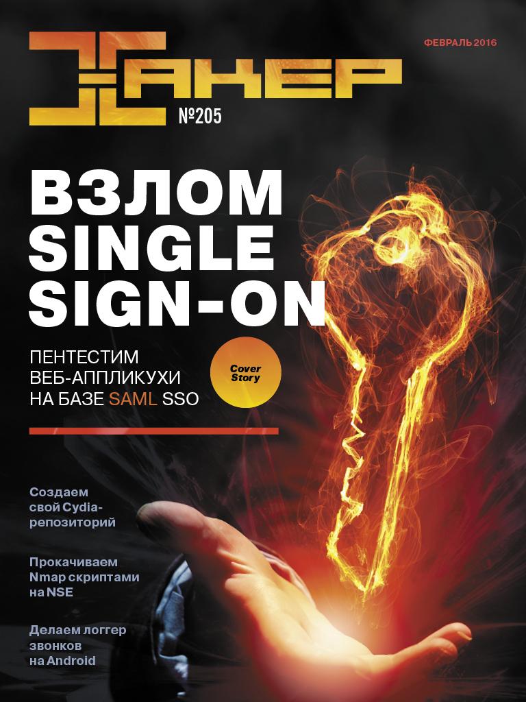 cover-205.jpg