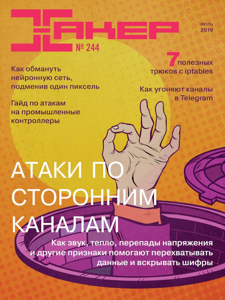 cover-244.jpg