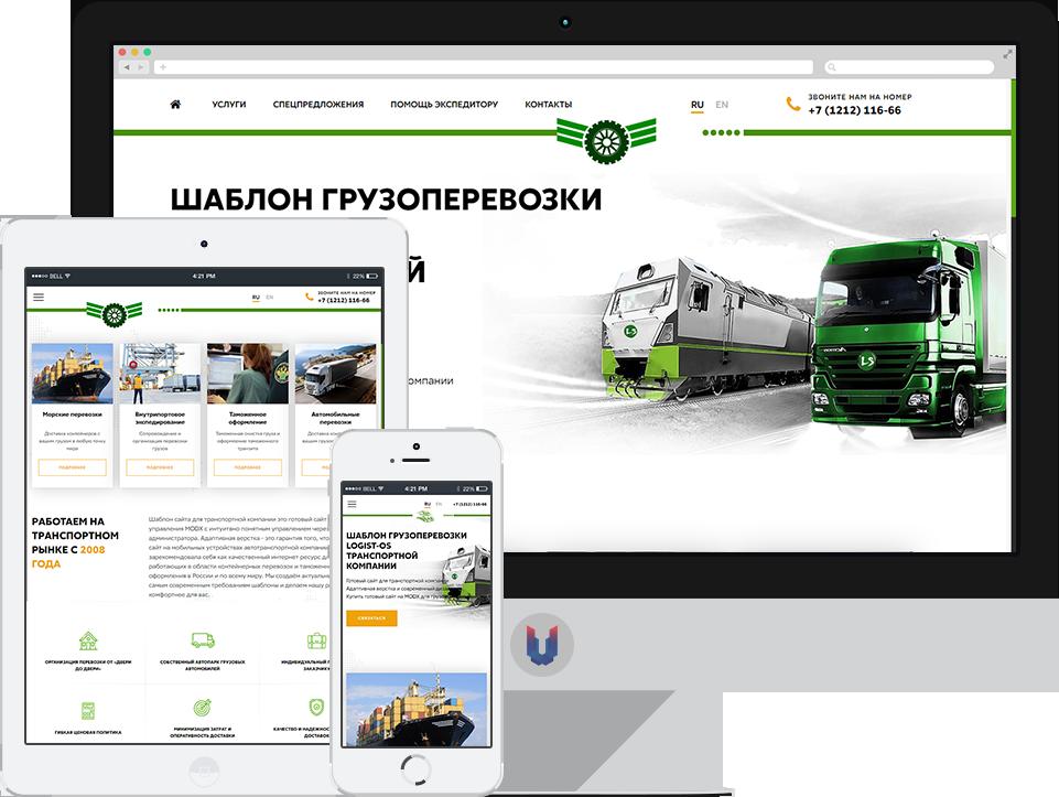 Сайт компании перевозчика смета работ по созданию сайта