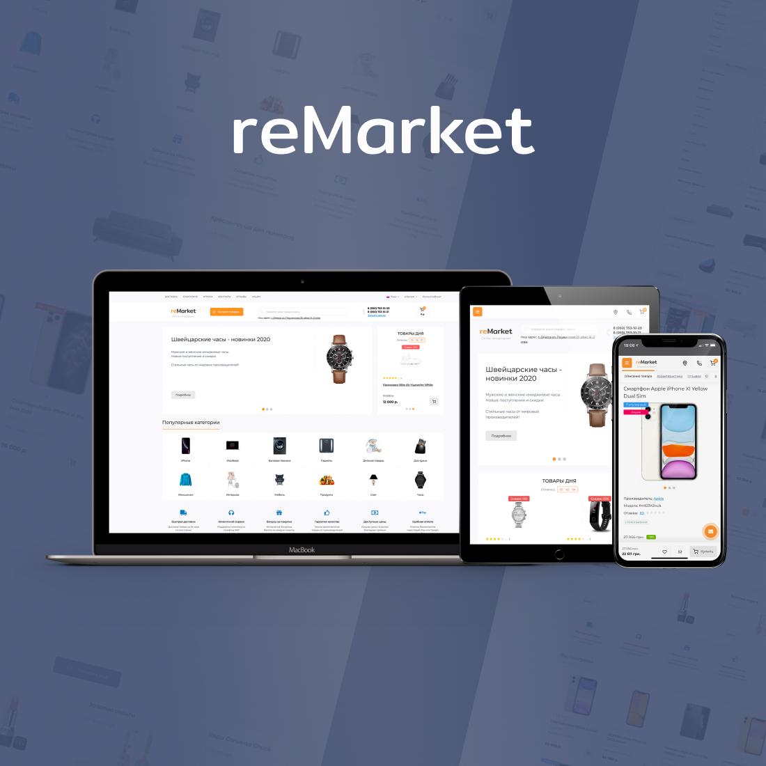 remarket2.jpg